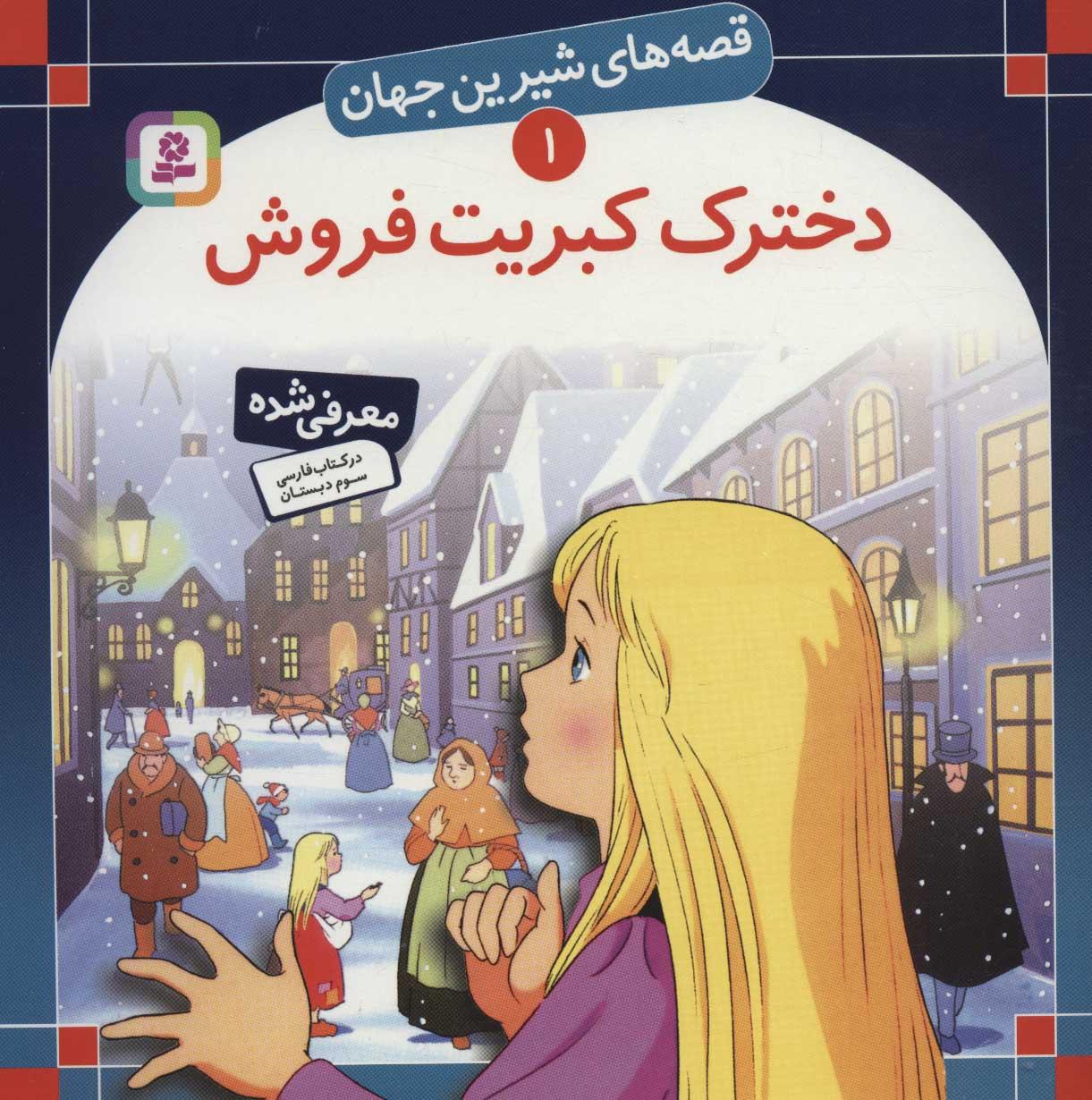 قصه های شیرین جهان 1 (دخترک کبریت فروش)