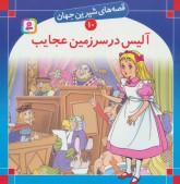 قصه های شیرین جهان10 (آلیس در سرزمین عجایب)