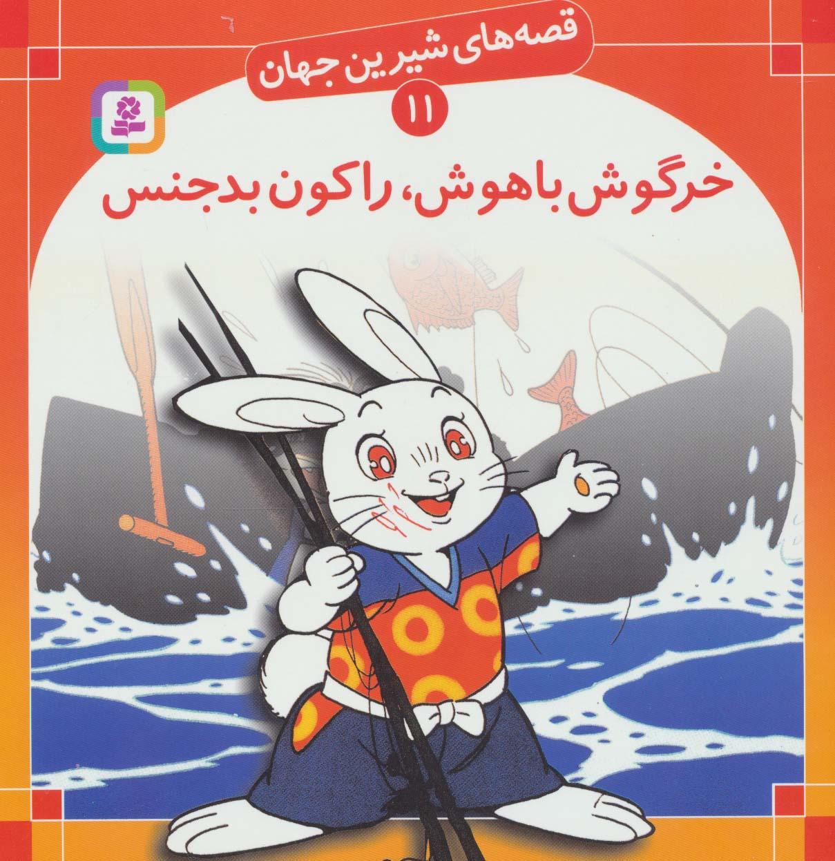 قصه های شیرین جهان11 (خرگوش باهوش،راکون بدجنس)