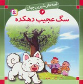 قصه های شیرین جهان14 (سگ عجیب دهکده)،(گلاسه)
