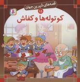 قصه های شیرین جهان15 (کوتوله ها و کفاش)،(گلاسه)