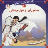 قصه های شیرین جهان20 (سامورایی و غول وحشی)،(گلاسه)
