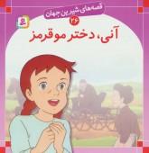 قصه های شیرین جهان26 (آنی،دختر مو قرمز)