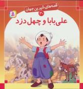 قصه های شیرین جهان30 (علی بابا و چهل دزد)