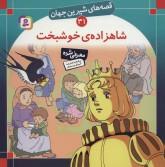 قصه های شیرین جهان31 (شاهزاده خوشبخت)