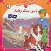قصه های شیرین جهان33 (لاسی،سگ وفادار)،(گلاسه)