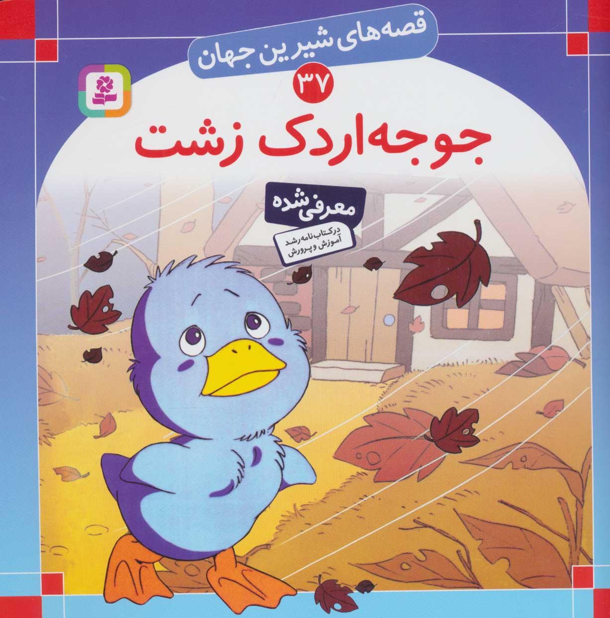 قصه های شیرین جهان37 (جوجه اردک زشت)،(گلاسه)
