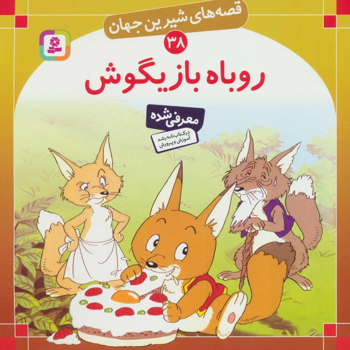 قصه های شیرین جهان38 (روباه بازیگوش)