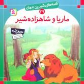 قصه های شیرین جهان39 (ماریا و شاهزاده شیر)،(گلاسه)