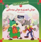 قصه های شیرین جهان41 (موش شهری و موش روستایی و یک قصه ی دیگر)
