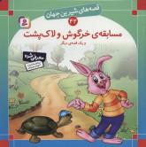 قصه های شیرین جهان42 (مسابقه خرگوش و لاک پشت و یک قصه ی دیگر)،(گلاسه)