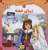 قصه های شیرین جهان47 (زیبای خفته)،(گلاسه)