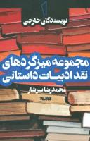 مجموعه میزگردهای نقد ادبیات داستانی 1 (نویسندگان خارجی)