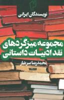 مجموعه میزگردهای نقد ادبیات داستانی 2 (نویسندگان ایرانی)