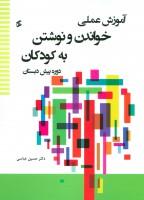 آموزش عملی خواندن و نوشتن به کودکان (دوره پیش دبستان)