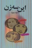 این سه زن (مریم فیروز،اشرف پهلوی،ایران تیمورتاش)