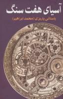 آسیای هفت سنگ