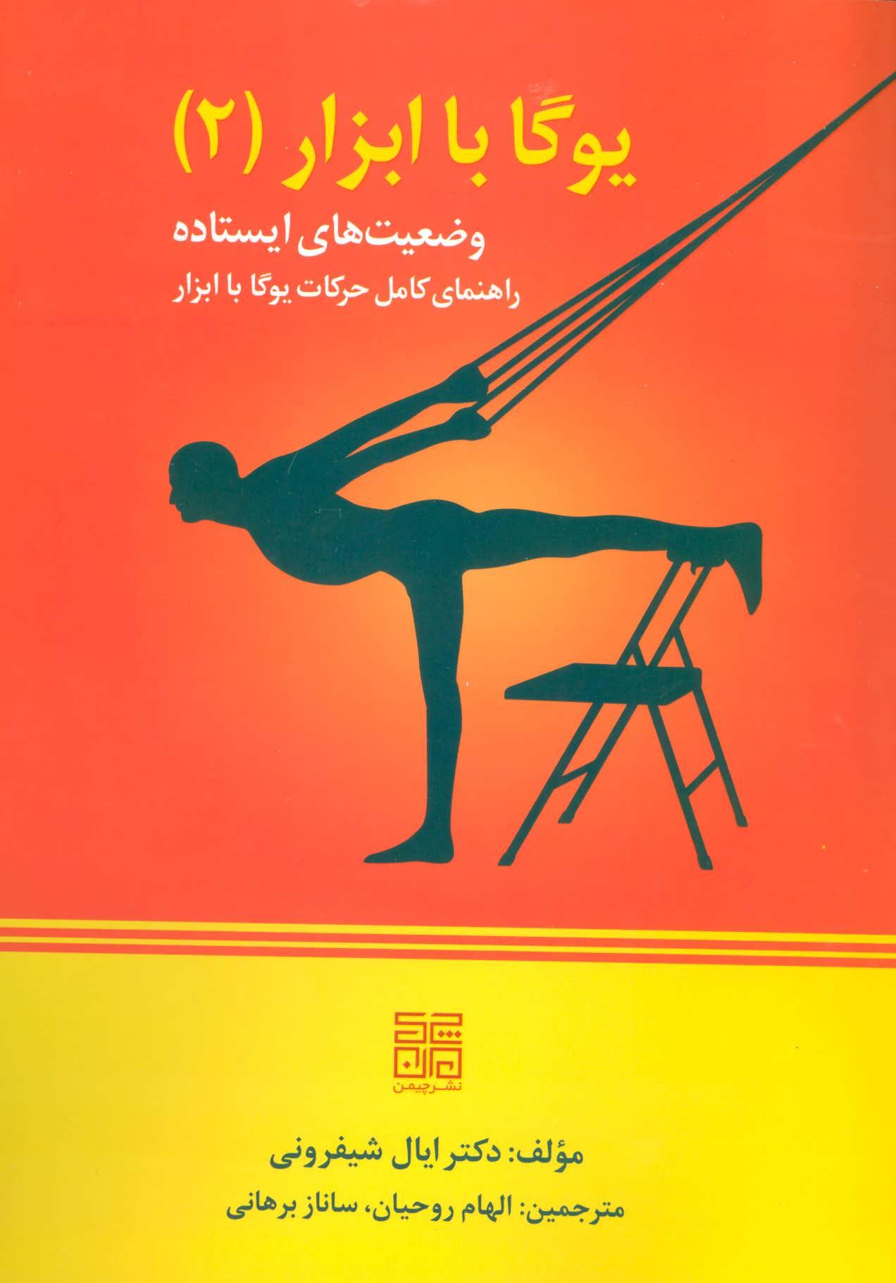 یوگا با ابزار 2 (وضعیت های ایستاده)
