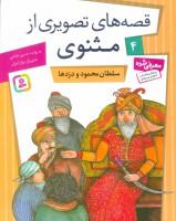 قصه های تصویری از مثنوی 4 (سلطان محمود و دزدها)،(گلاسه)