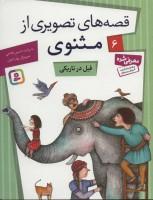 قصه های تصویری از مثنوی 6 (فیل در تاریکی)،(گلاسه)