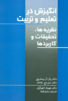 انگیزش در تعلیم و تربیت (نظریه ها،تحقیقات و کاربردها)