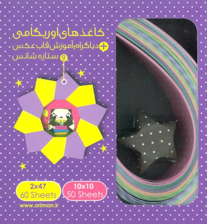 بسته کاغذهای اوریگامی (دیاگرام آموزش قاب عکس ستاره شناس)،(باجعبه)