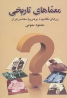 معماهای تاریخی (رازهای ناگشوده در تاریخ معاصر ایران)
