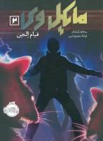 مایکل وی 2 (قیام الجن)