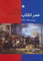 عصر انقلاب (اروپا در 1789-1848)