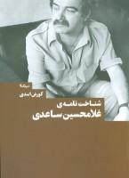 شناخت نامه ی غلامحسین ساعدی (کتاب بوطیقا)