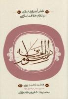 رسوم دارالخلافه (نقش آیین های ایرانی در نظام خلافت اسلامی)