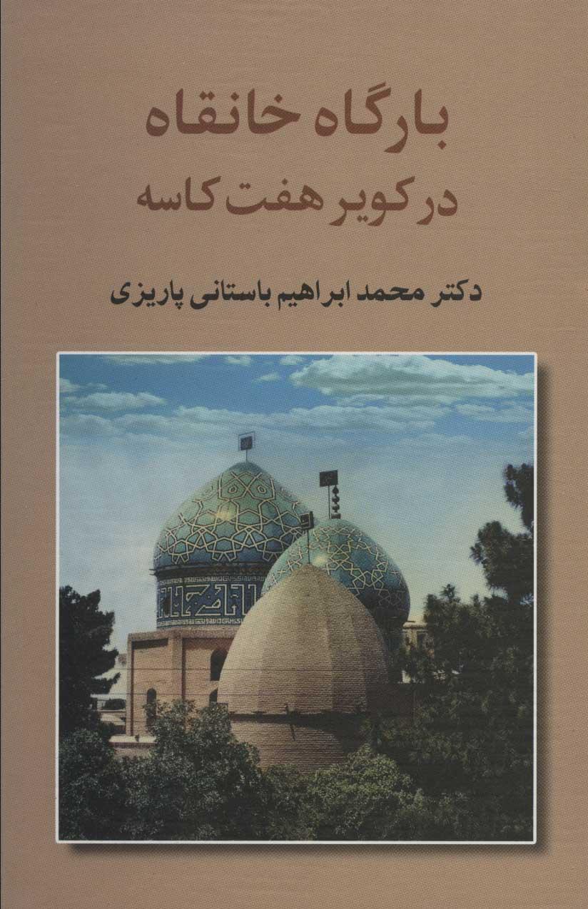 بارگاه خانقاه در کویر 7 کاسه (آثار دکتر محمدابراهیم لاستانی پاریزی 2)