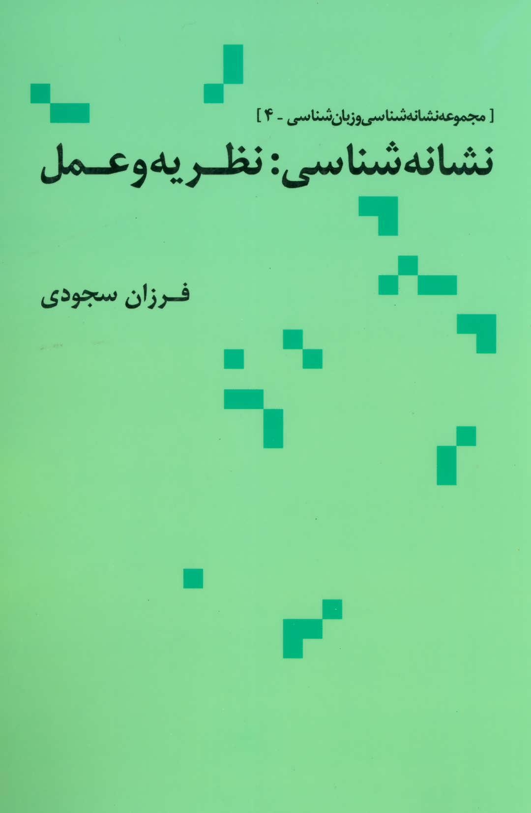 نشانه شناسی:نظریه و عمل (مجموعه نشانه شناسی و زبان شناسی 4)