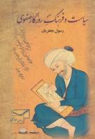 سیاست و فرهنگ روزگار صفوی (2جلدی)