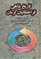 تاریخ شاهی قراخطائیان کرمان (آثار دکتر محمد ابراهیم باستانی پاریزی11)