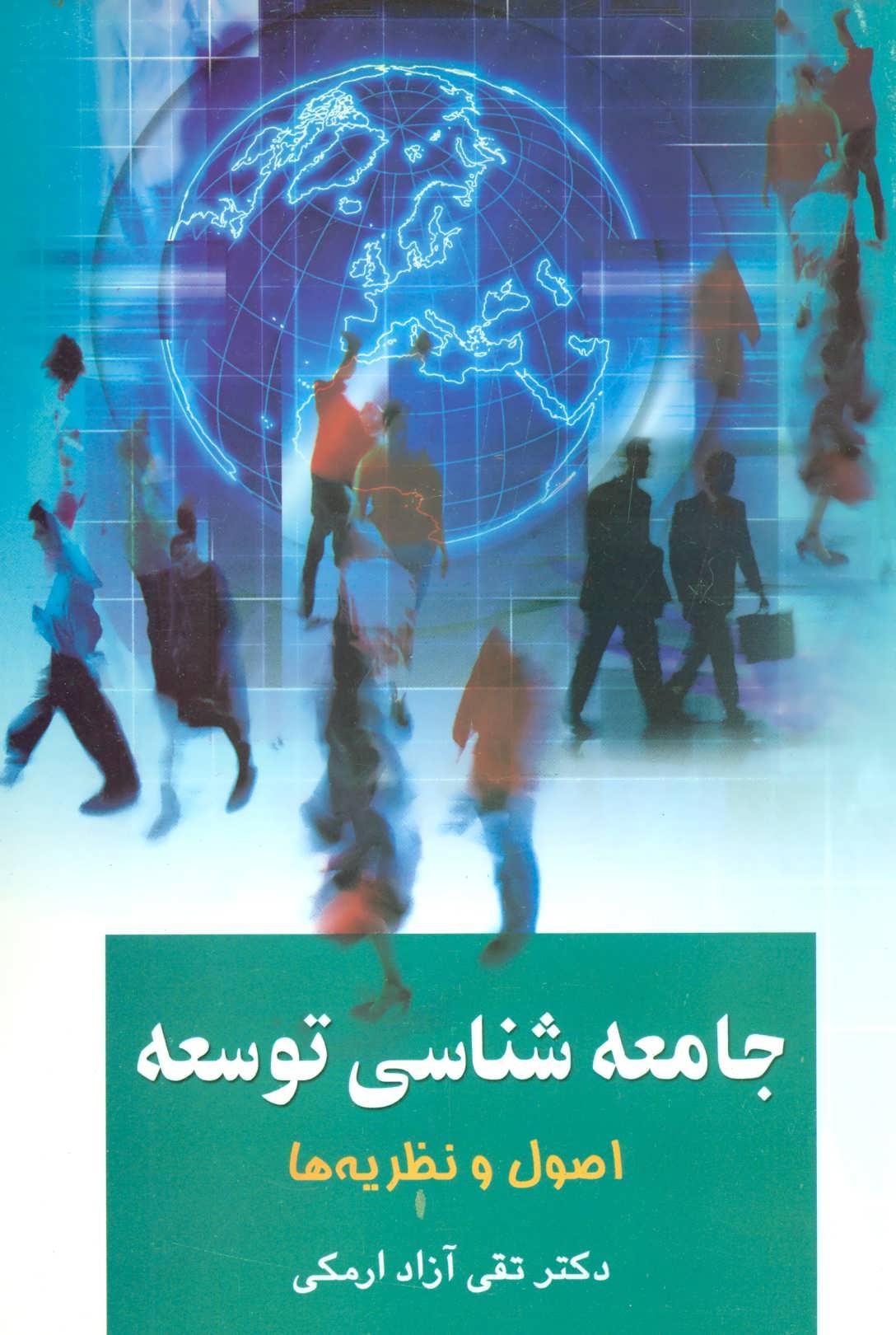 جامعه شناسی توسعه 1 (اصول و نظریه ها)