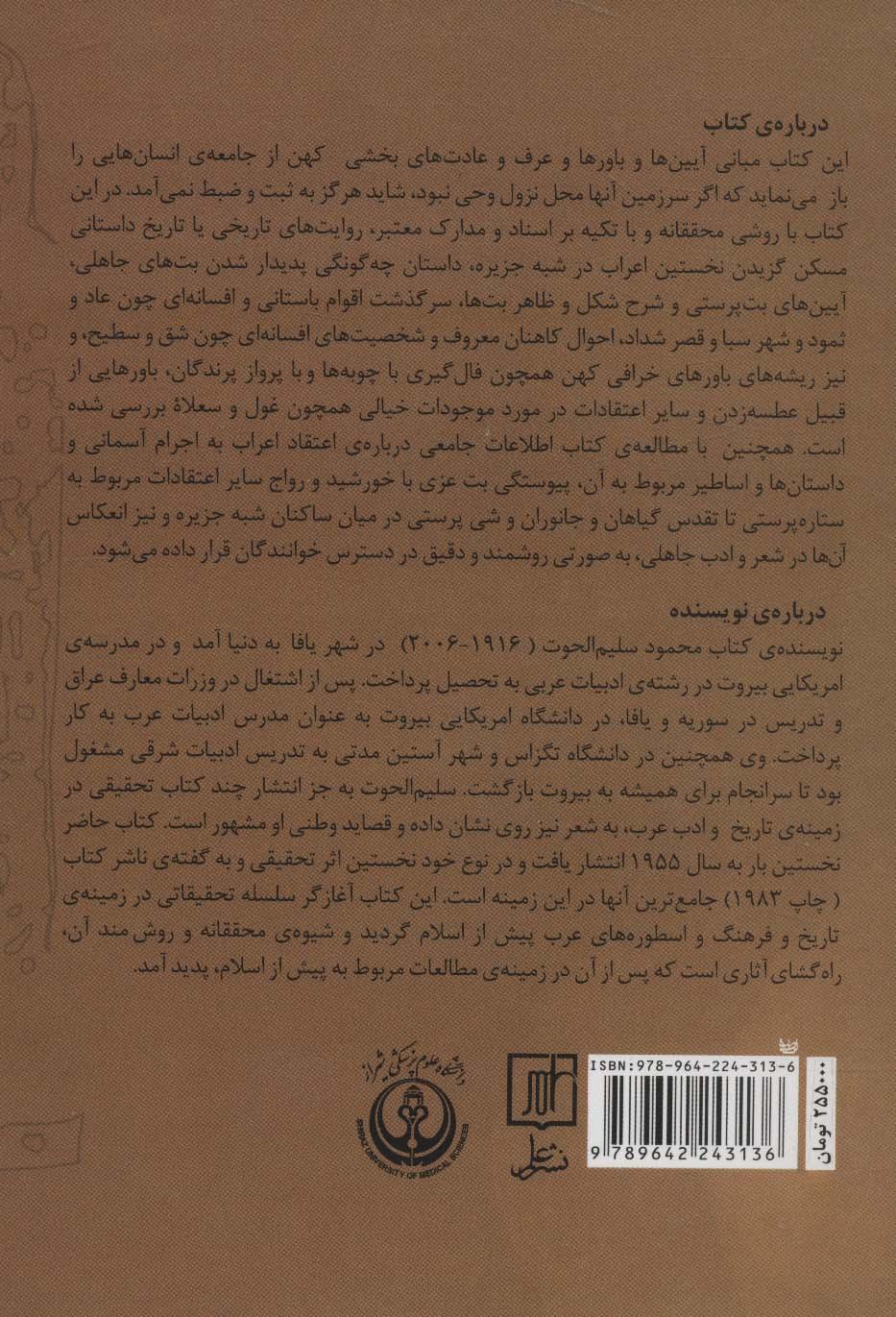 باورها و اسطوره های عرب پیش از اسلام