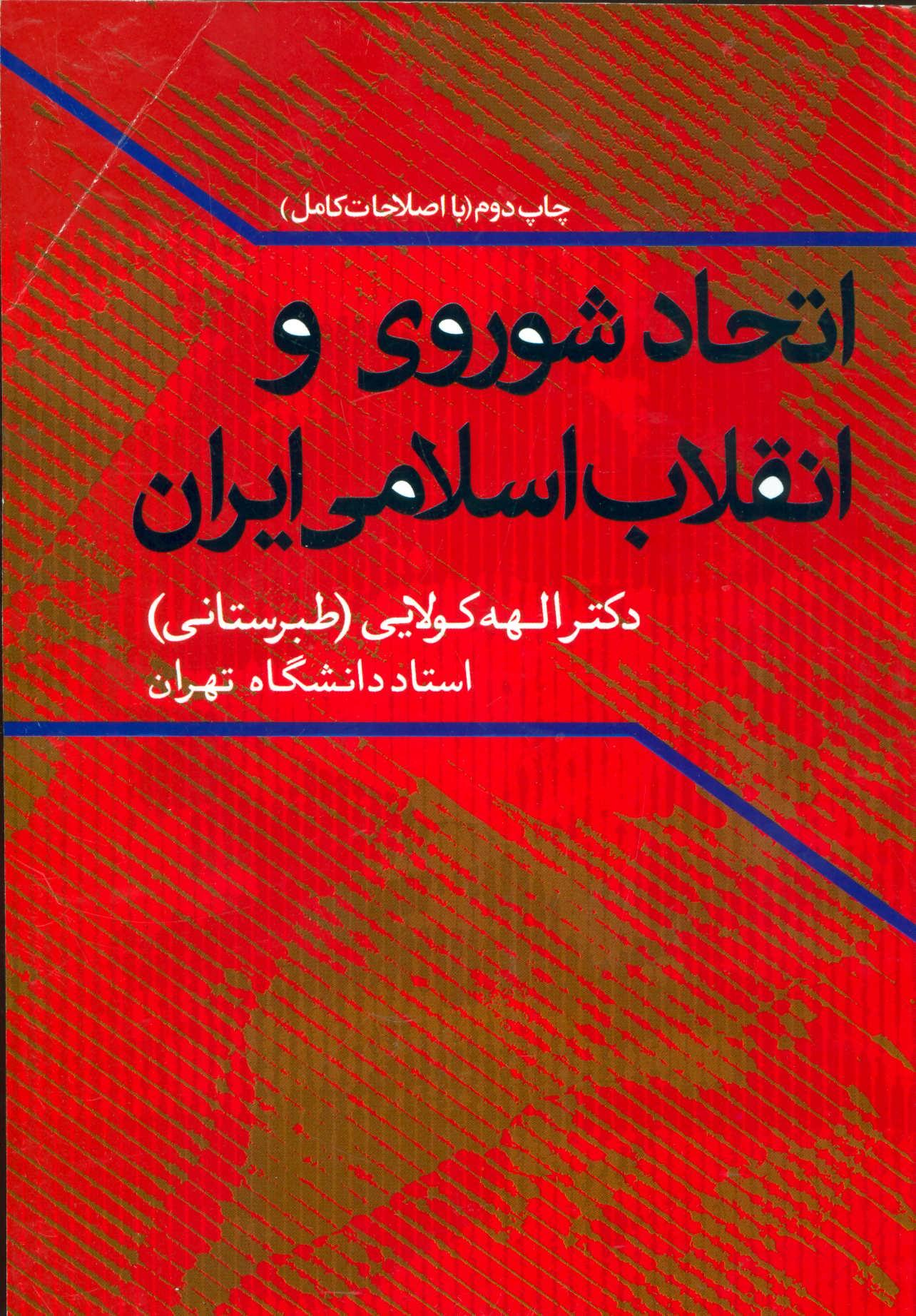 اتحاد شوروی و انقلاب اسلامی ایران
