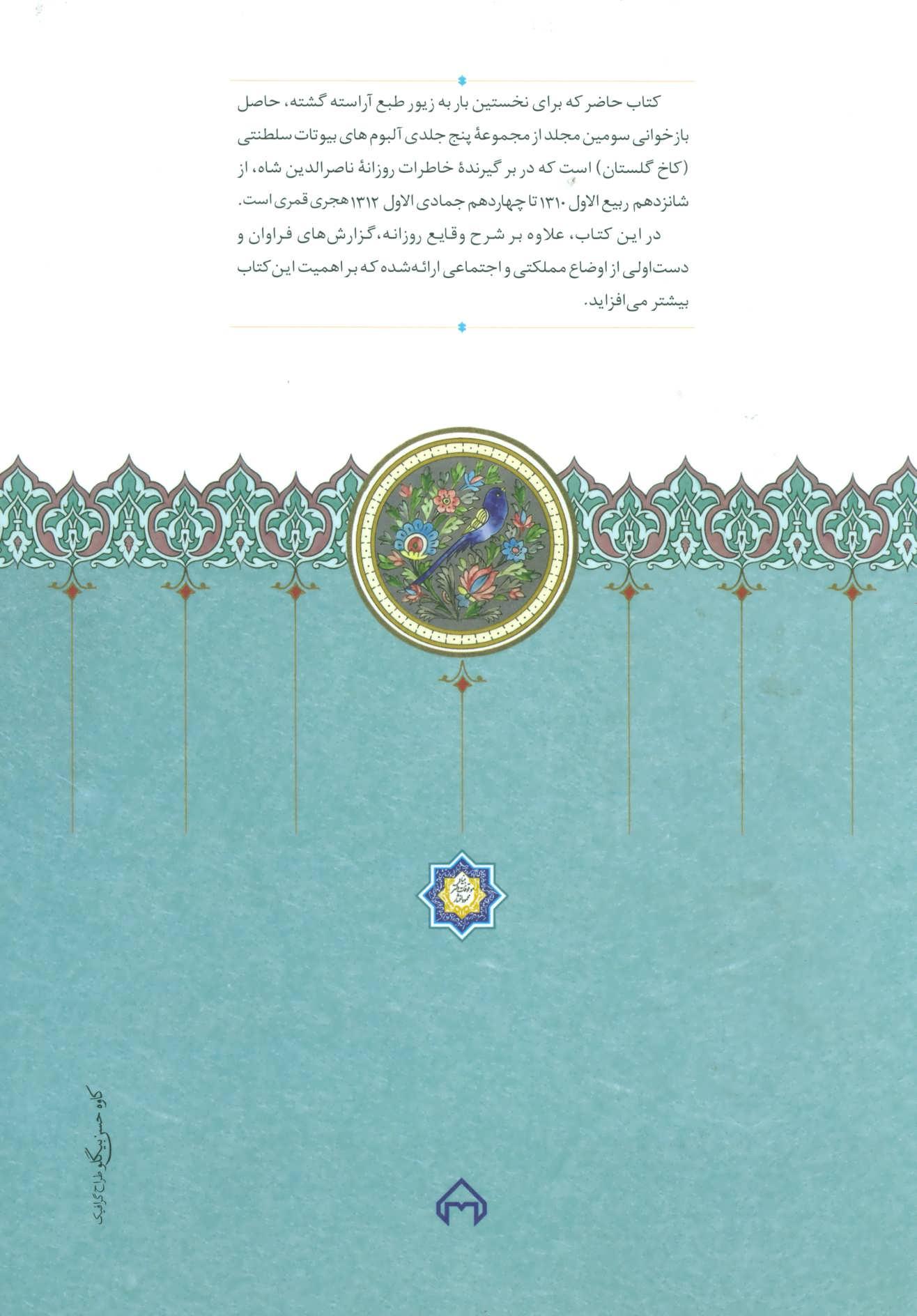 روزنامه خاطرات ناصرالدین شاه قاجار 3 (از ربیع الاول 1310 تا جمادی الاول 1312ق)