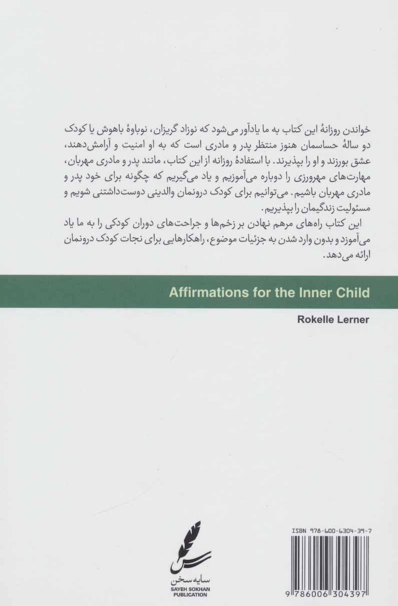 حمایت از کودک درون (کودک درون خود را دریابید)