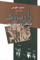 راز بزرگ (فراماسون ها و سلطنت پهلوی)،(2جلدی)
