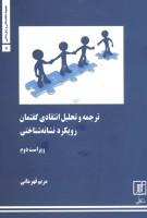 ترجمه و تحلیل انتقادی گفتمان (رویکرد نشانه شناختی)،(مجموعه نشانه شناسی و زبان شناسی18)
