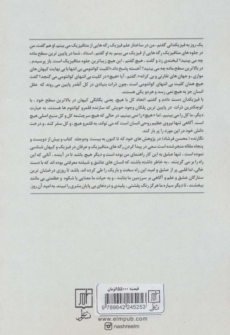 رازها و رمزهای کیهان