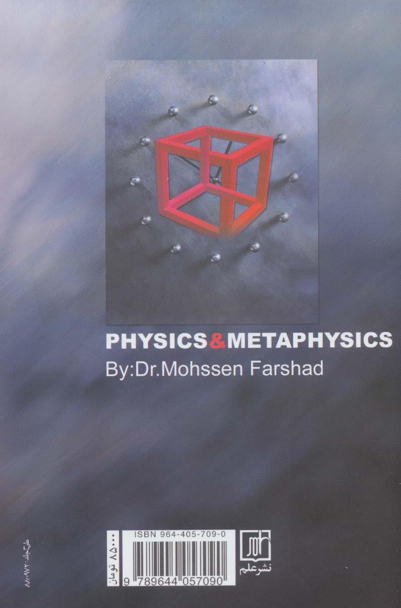 فیزیک و متافیزیک