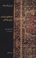 قصه های بلزباب برای نوه اش