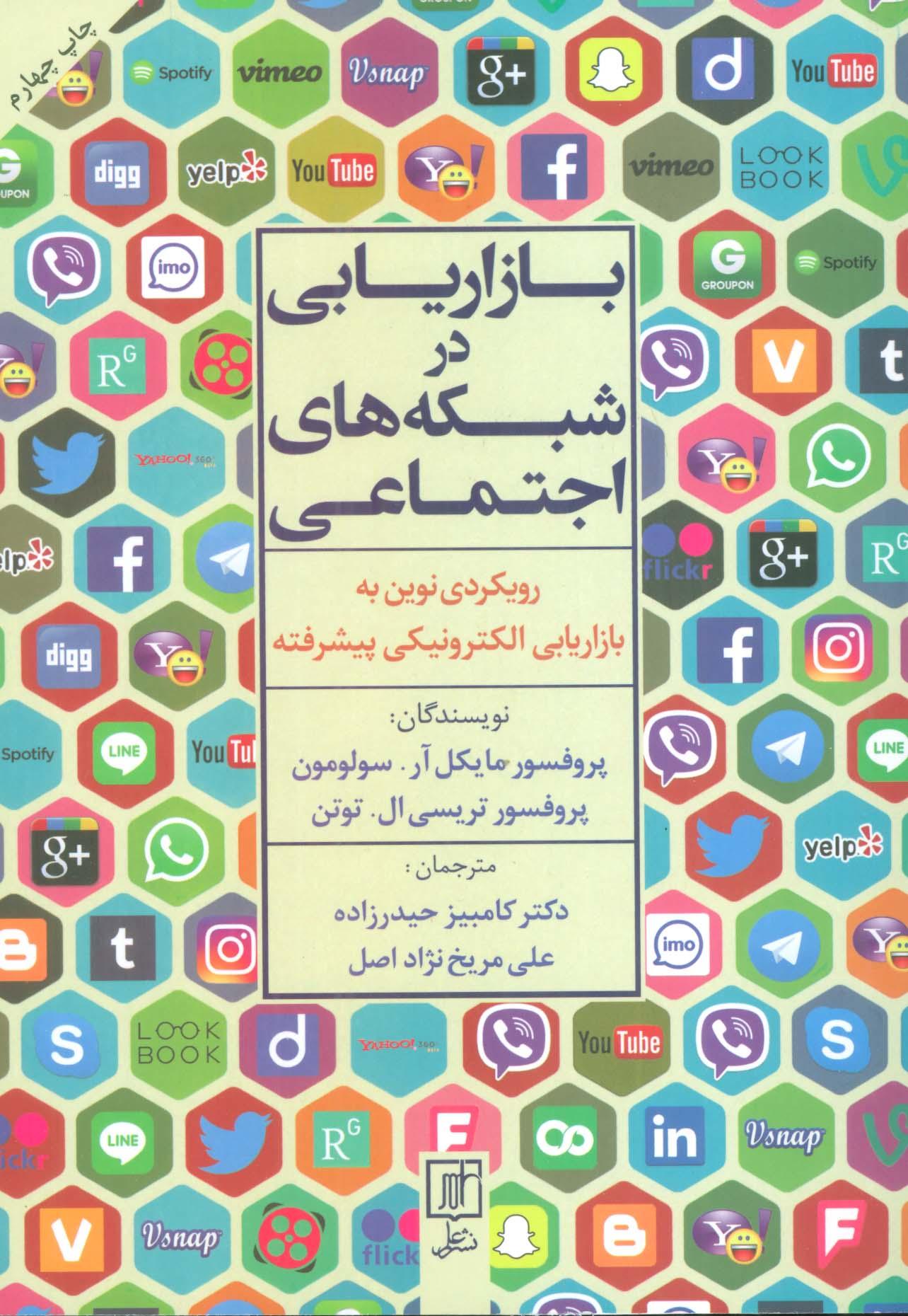 بازاریابی در شبکه های اجتماعی (رویکردی نوین به بازاریابی الکترونیکی پیشرفته)