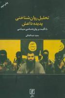 تحلیل روان شناختی پدیده داعش (با تاکید بر روان شناسی سیاسی)