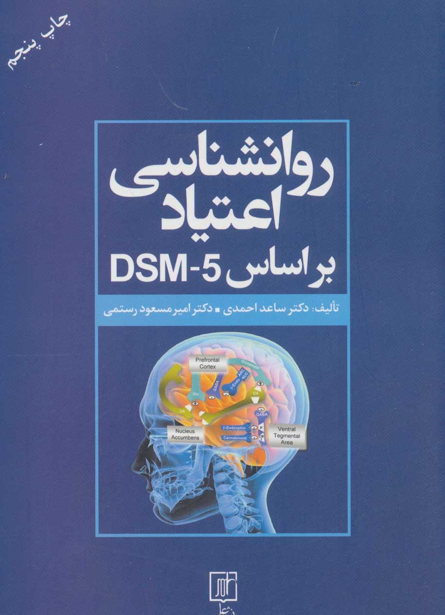 روانشناسی اعتیاد براساس DSM-5