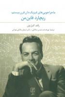 ماجراجویی های فیزیک دان قرن بیستم؛ریچارد فاین من