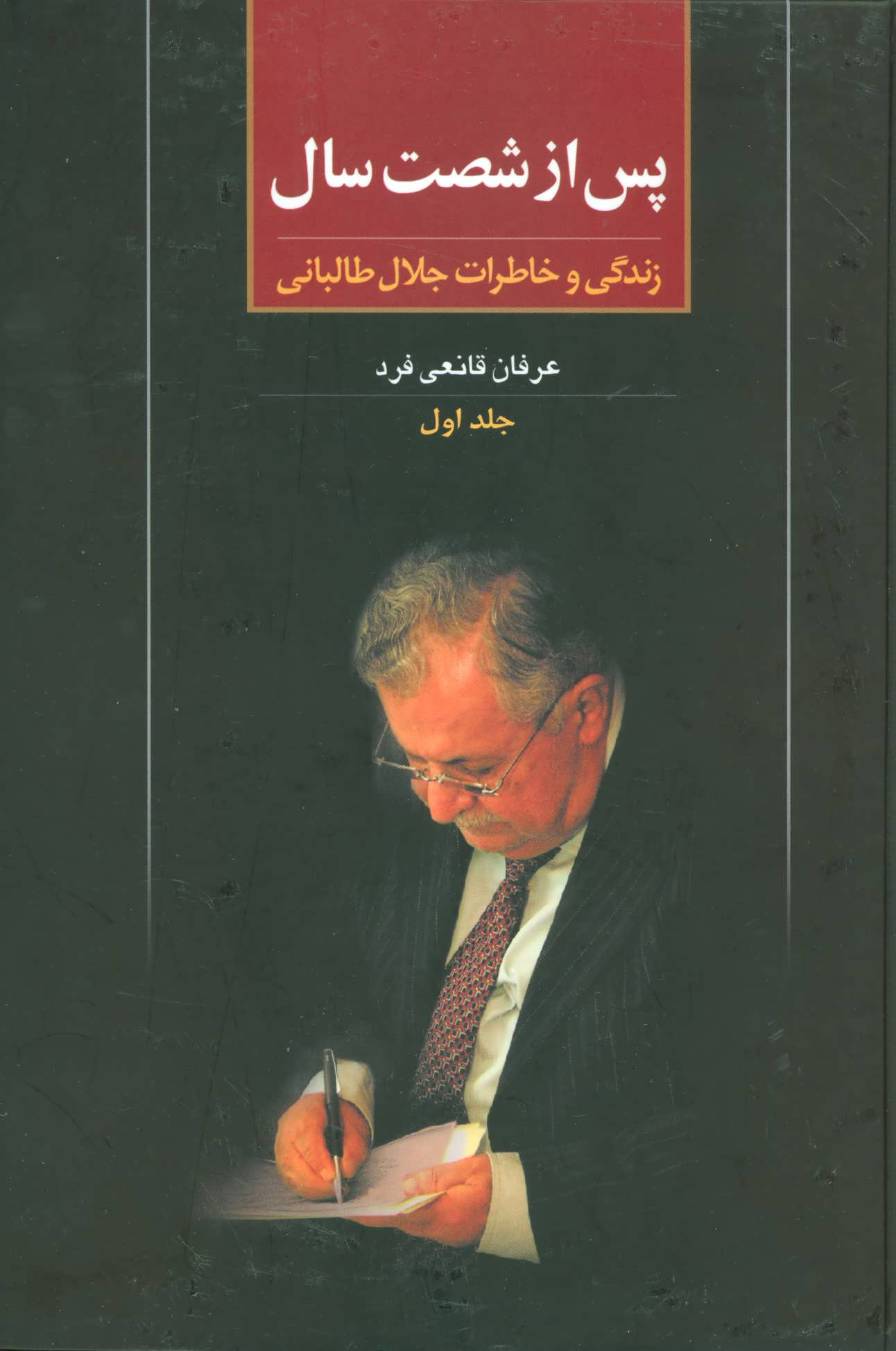 پس از شصت سال 1 (زندگی و خاطرات جلال طالبانی)
